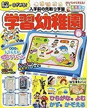 学習幼稚園春号 2020年 04 月号 [雑誌]: 幼稚園 増刊