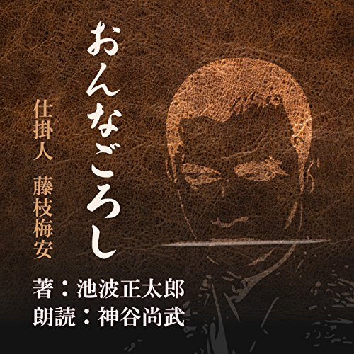 『おんなごろし (仕掛人 藤枝梅安より)』のカバーアート