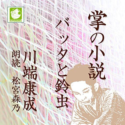 『バッタと鈴虫』のカバーアート