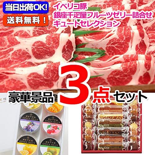 景品 二次会 イベリコ豚&銀座千疋屋フルーツゼリー詰合せ&キュートセレクション豪華3点セット