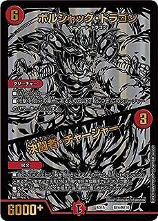 デュエルマスターズ ボルシャック・ドラゴン/決闘者・チャージャー DMBD15 BE6/BE10 レジェンドスーパーデッキ 蒼龍革命
