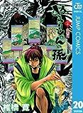 ぬらりひょんの孫 モノクロ版 20 (ジャンプコミックスDIGITAL)
