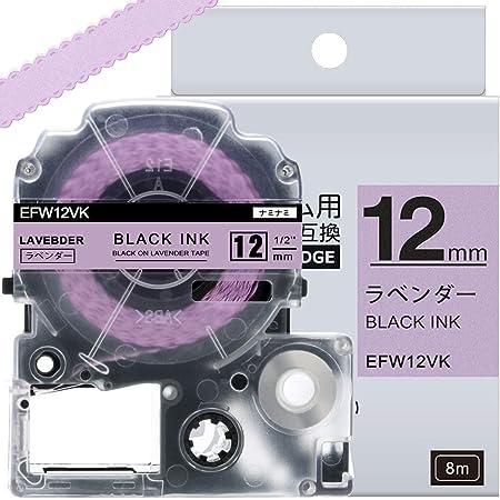 1個 12mm りぼん ナミナミ 互換 キングジム テプラ リボン PROテープカートリッジ ラベンダー/黒文字 SFW12VK ASprinte