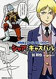 機動戦士ガンダム シャアとキャスバル(11才) (カドカワコミックス・エース)