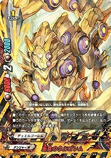 バディファイトX(バッツ)/悪食のウルゴレム(シークレット)/逆天! 雷帝軍!!