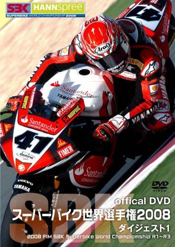 スーパーバイク世界選手権2008 ダイジェスト1 [2008 FIM SBK Superbike World Championship R1-R3] [DVD]