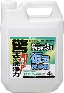 カンペハピオ 復活洗浄剤 ビニル・プラ用 4L