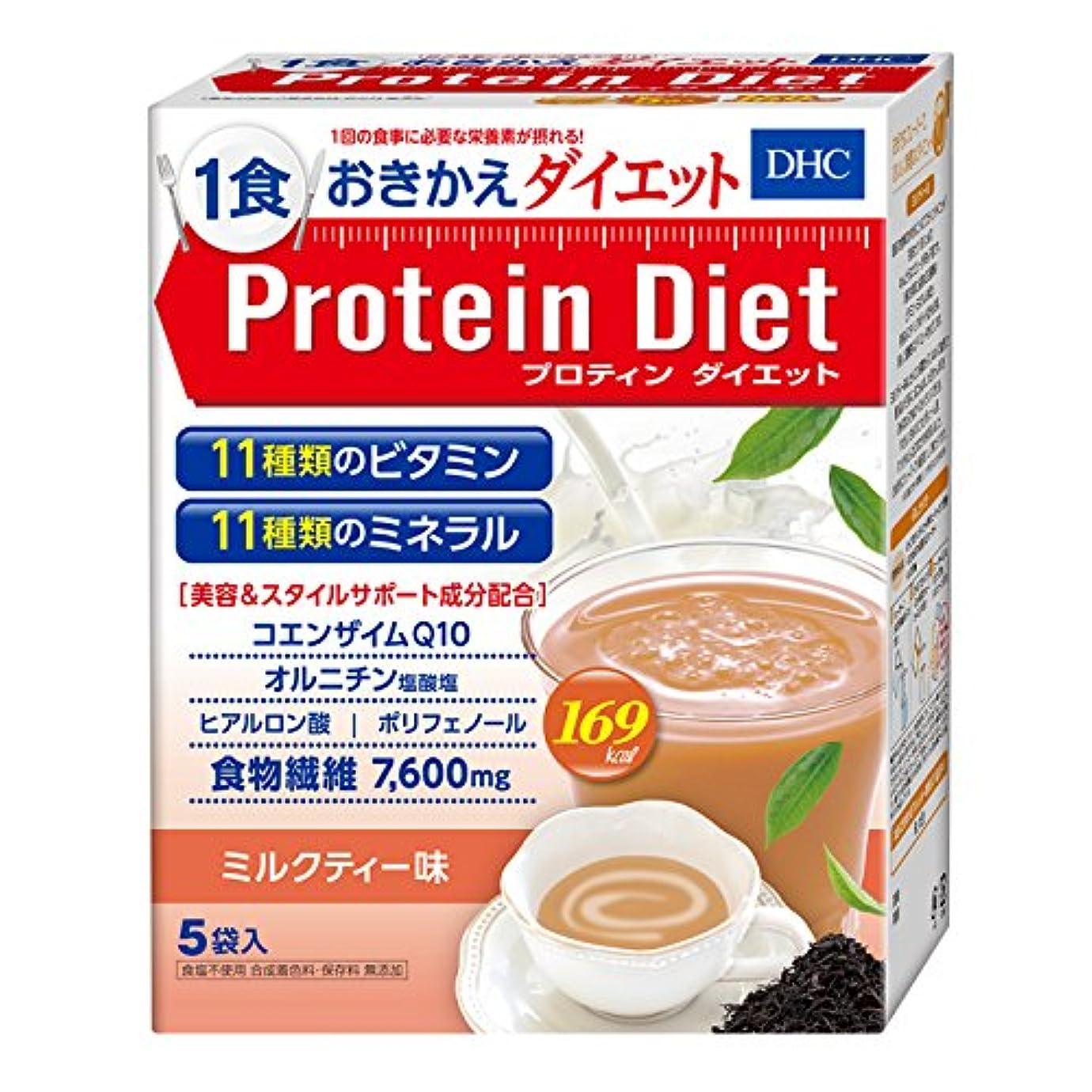 重量溶かすそこからDHCプロティンダイエット(ミルクティー味)
