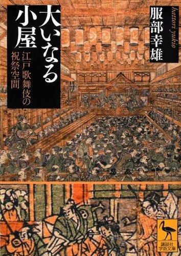 大いなる小屋 江戸歌舞伎の祝祭空間 (講談社学術文庫)の詳細を見る