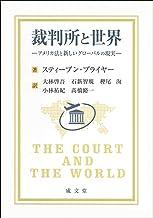 裁判所と世界 アメリカ法と新しいグローバルの現実