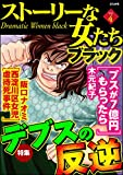 ストーリーな女たち ブラック Vol.4 デブスの反逆 [雑誌]