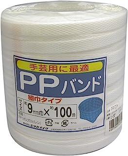 ユタカメイク PPバンド ホワイト 9mm×100m L-197