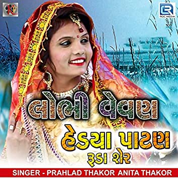 Lobhi Vevan Hedya Patan Ruda Sher