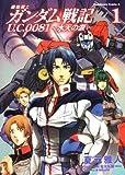 機動戦士ガンダム戦記 U.C.0081‐水天の涙‐ (1) (角川コミックス・エース 26-20)