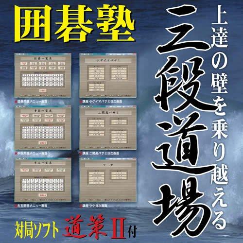囲碁塾 三段道場 [ダウンロード]