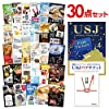 USJペアチケット【おまかせ景品30点セット】景品 目録 A3パネル付