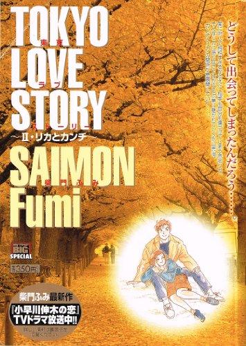 東京ラブストーリー 2 リカとカンチ (My First Big SPECIAL)