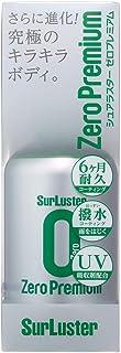 シュアラスター(SurLuster) コーティング剤 ゼロプレミアム ガラス系 高艶 高耐久 耐久6か月 撥水 UV吸収剤配合 nano+配合ノーコンパウンド 全色対応 150ml S-100