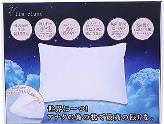 lisblanc 枕 43×63 自分好みに高さ調整できる 安眠 快眠 高級 ホテル仕様 丸洗い可能