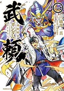 機動戦史ガンダム武頼(1) (角川コミックス・エース)