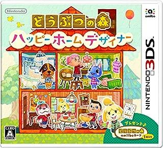 どうぶつの森 ハッピーホームデザイナー【初回生産限定】amiiboカード1枚同梱 - 3DS