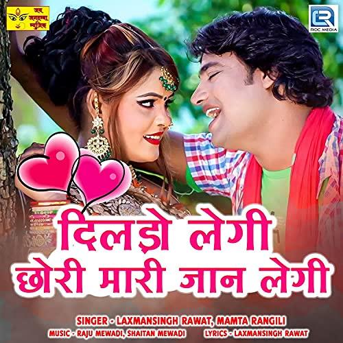 Dildo Legi Chhori Mari Jaan Legi