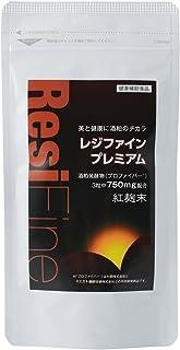 URECI レジファインプレミアム (90粒入) 酒粕 紅麹 レジスタントプロテイン 国産 サプリ サプリメント