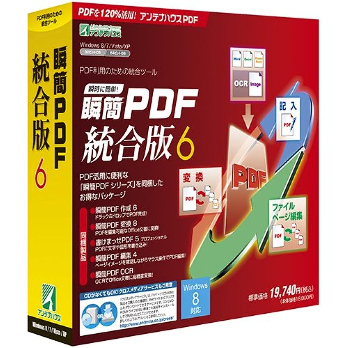 流出荒野血まみれ瞬簡PDF 統合版 6