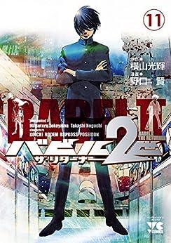 [野口賢, 横山光輝]のバビル2世 ザ・リターナー 11 (ヤングチャンピオン・コミックス)