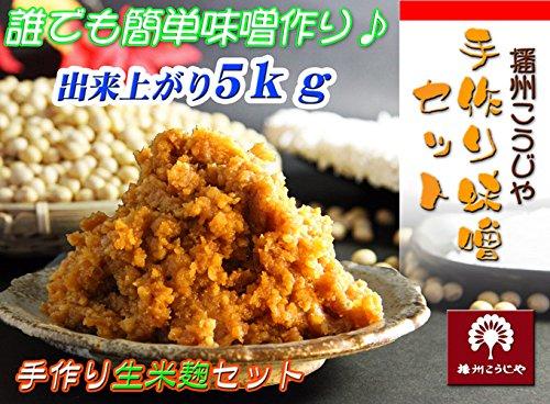 播州こうじや 簡単 手作り味噌挑戦セット【甘口でまろやかな味わいの味噌】/出来上り約5kg