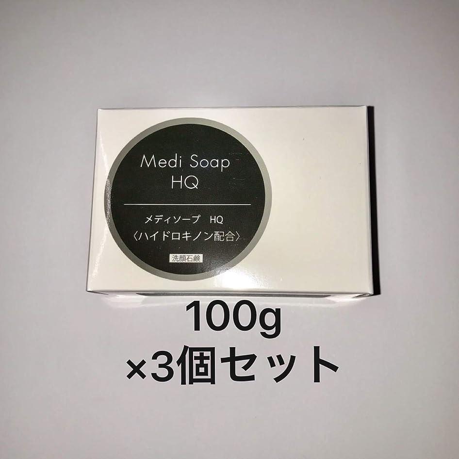 正気ビルダースペクトラムメディソープHQ 100g×3個セット ハイドロキノン2%配合 洗顔石鹸 ジェイ?ヒューイット製