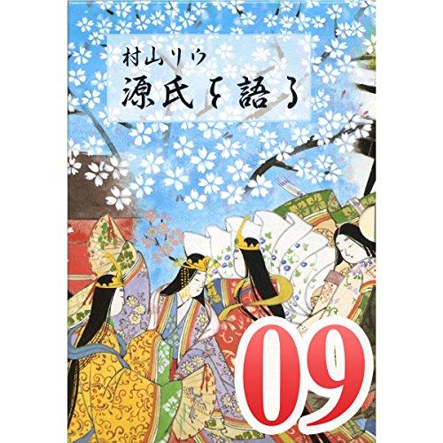 『村山リウ「源氏を語る」第9巻「明石の巻」』のカバーアート