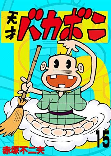 電子版 天才バカボン(15) (少年サンデーコミックス) - 赤塚不二夫