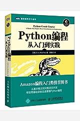 Python编程 从入门到实践 Broché
