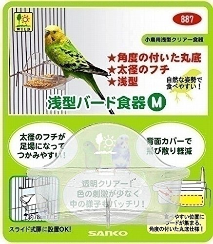 SANKO 浅型バード食器 M