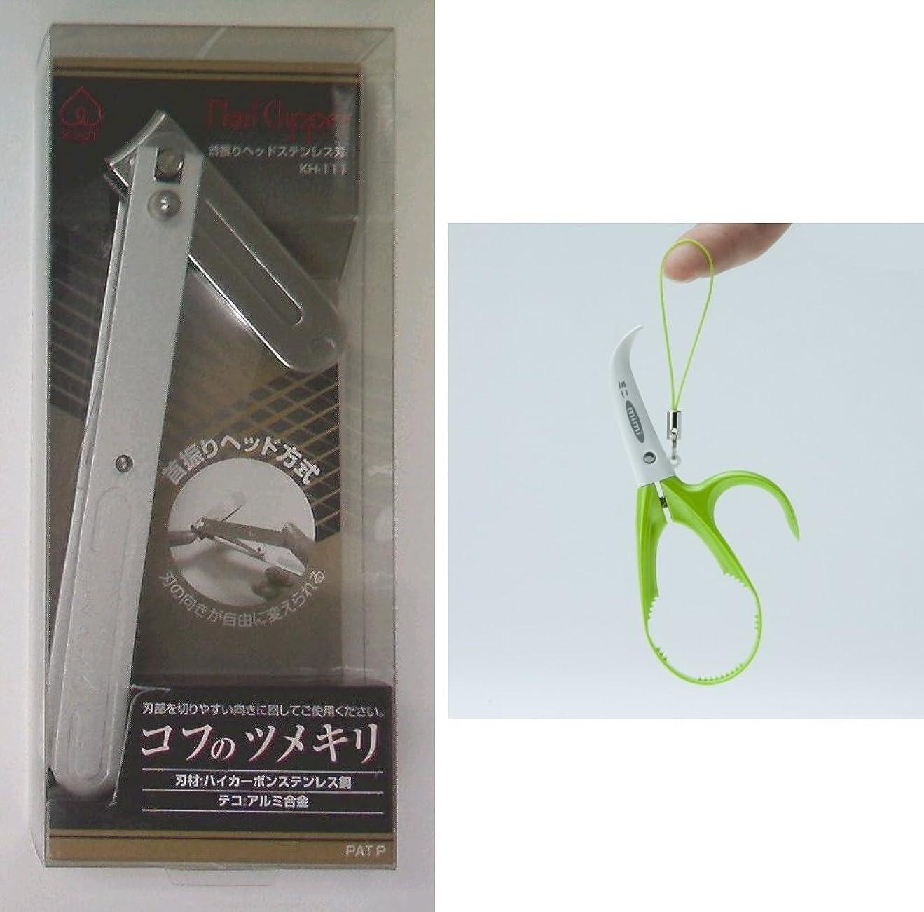 どんよりしたどこかそれに応じてツメキリ ミニはさみ セット   コフの爪切り KH-111 シルバー   みんなのはさみ ミニ mimi グリーン   set