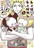 しょぼしょぼマン 3巻 (デジタル版ガンガンコミックスONLINE)