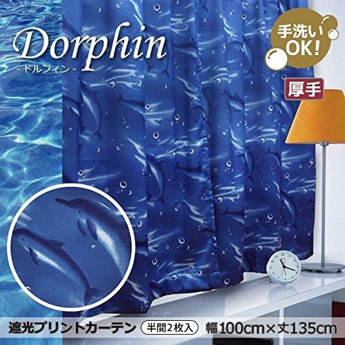 遮光カーテン イルカの親子がかわいい厚手のカーテン 100cm×200cm(2枚組) ウォッシャブル ドレープカーテン