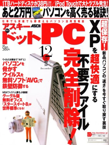 ASCII.PC (アスキードットピーシー) 2007年 12月号 [雑誌]