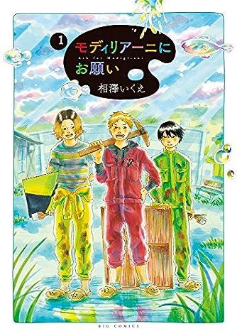 モディリアーニにお願い 1 (ビッグ コミックス) (ビッグコミックス)