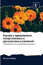 Борьба с вредителями лекарственных и декоративных растений: PM лекарственных и декоративных растений