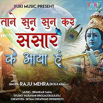 Tane Sun Sun Kar Sansar Ke Aaya Hon (Hindi)