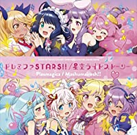 TVアニメ「SHOW BY ROCK!!STARS!!」OP&ED主題歌『ドレミファSTARS!!/星空ライトストーリー』(特典なし)