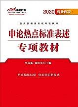 中公版·2020公务员录用考试专项教材:申论热点标准表述