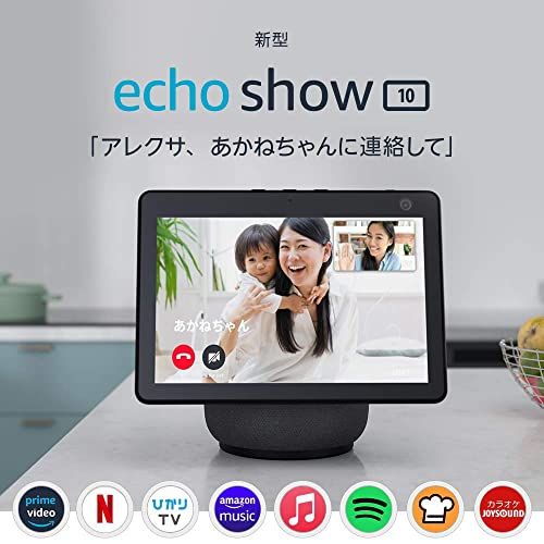 Echo Show 10 チャコール