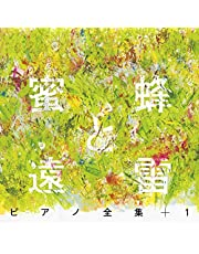 『蜜蜂と遠雷』ピアノ全集+1(完全盤)(8CD)