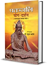 Patanjali Yog Darshan (Hindi Edition)