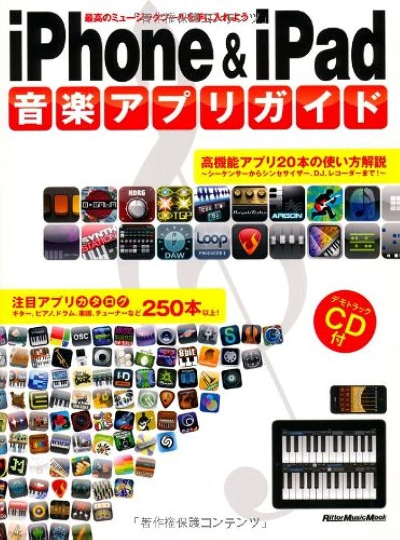 債権者性格タバコiPhone & iPad 音楽アプリガイド  (CD付き) (リットーミュージック?ムック)