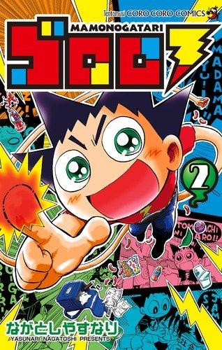 ゴロロ MAMONOGATARI 2 (てんとう虫コロコロコミックス)の詳細を見る