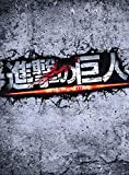 進撃の巨人 ATTACK ON TITAN DVD 豪華版[DVD]